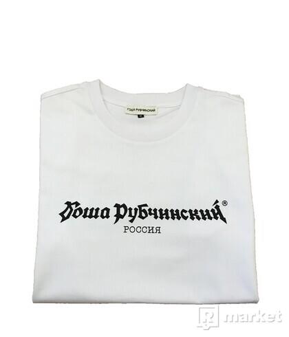 Gosha Rubchinskiy Tee