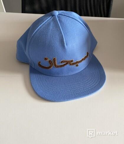 Supreme Arabic Logo
